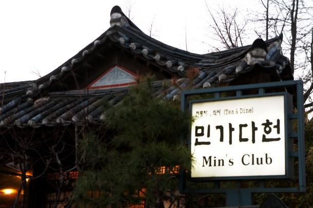 Min's Club