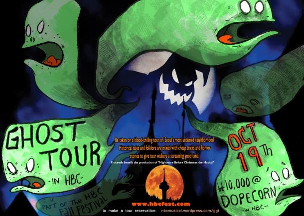 HBC Ghost Tours