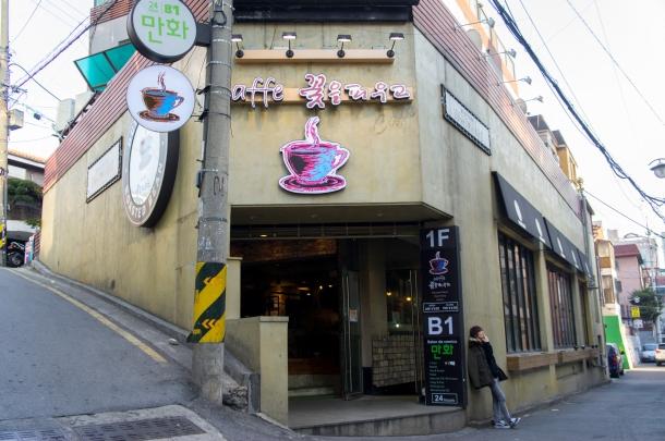 Caffe 꽃을 피우고