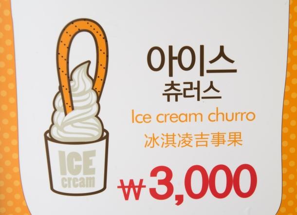 Ice Churro