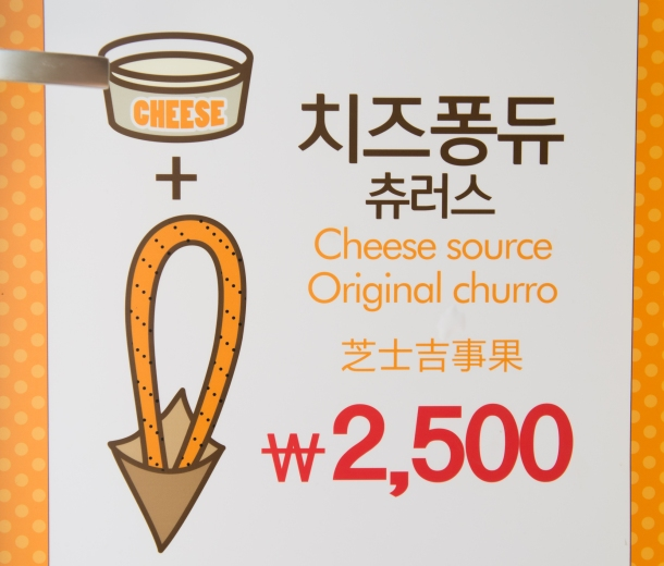 Cheese Churro