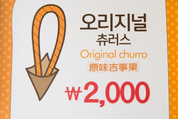 Original Churro