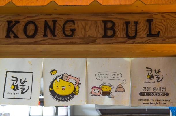 Kong Bul Logo