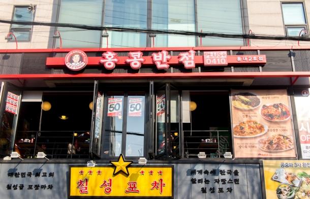 홍콩반점0410