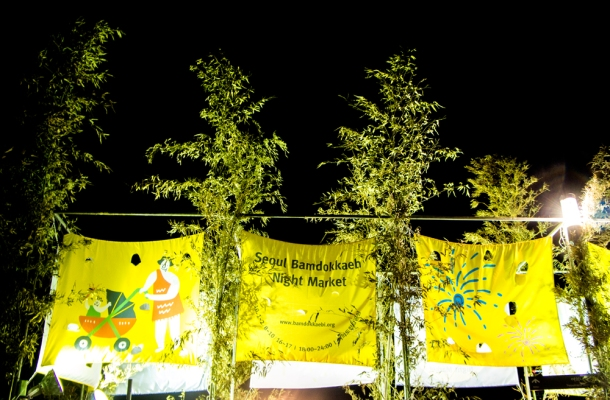 Bamdokkaebi Night Market