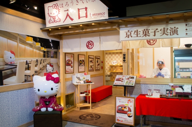 Hello Kitty Saryo (entrance)