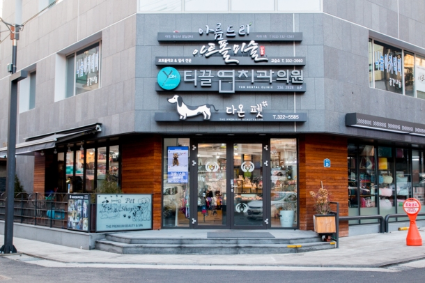 Daon Pet Shop